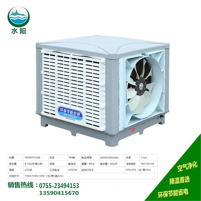水阳环保空调创造一个舒适、凉爽、清新的工作环境,有利于提高工作效率