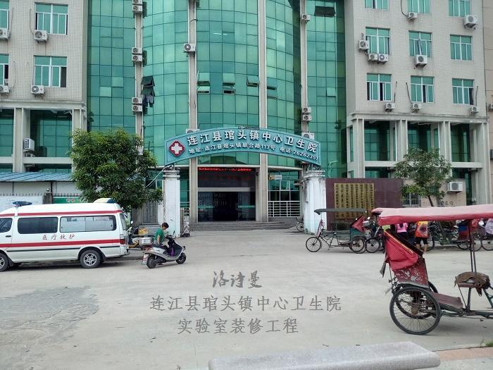 热烈祝贺洛诗曼连江县琯头镇中心卫生院实验室装修工程胜利完工