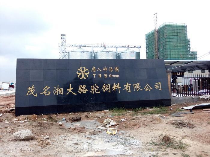 洛诗曼公司成功完成茂名湘大唐人神集团骆驼饲料实验室工程