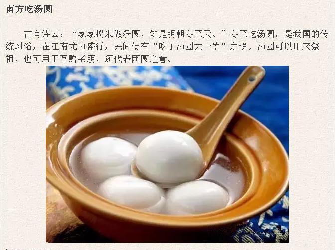 深圳乐水山庄小编教您如何吃汤圆才更健康