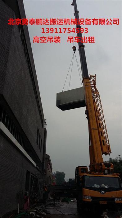 海淀区吊装搬运设备公司提供那些服务?