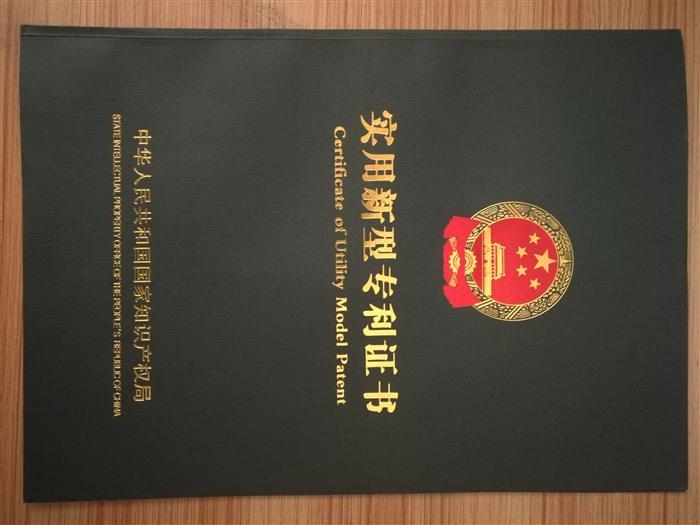 劲豹公司法人再获国家专利实用新型专利证书