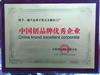 本公司榮獲<中國創品牌優秀企業>榮譽稱號