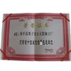 热烈祝贺果子美玉加工厂荣获河南电视台诚信.