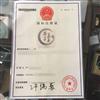 果子美玉器加工廠商標注冊證書