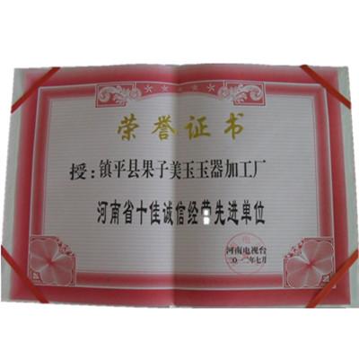 熱烈祝賀果子美玉加工廠榮獲河南電視臺誠信榮譽證書