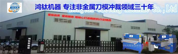 深圳鴻鈦裁斷機客戶服務條款