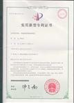 网络温湿度专利证书