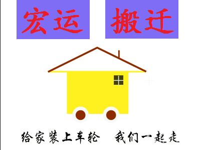 深圳搬家教您搬家时一定知道的规矩86566557