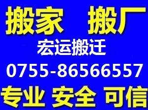 深圳搬家公司介紹搬家公司的注意事項