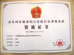 信息系统集成认证