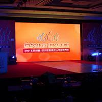 行业论坛分享交流会议厅LED显示屏