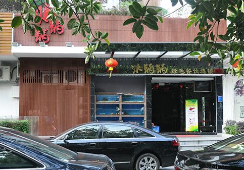 广州市天河区体育西路体育西横街