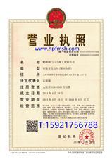 鹤牌阀门(上海)有限公司 营业执照