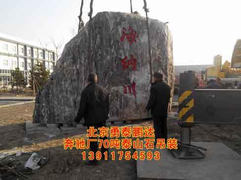 泰山石风景石大型设备吊装搬运