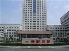 中国石油长庆油田公司