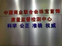 中商联珠宝鉴定中心