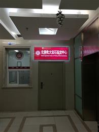 北京大学珠宝鉴定中心选购科誉测金机