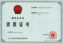 建筑业企业认证