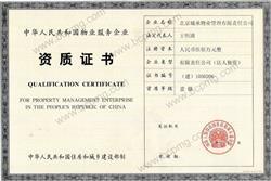 资质服务认证