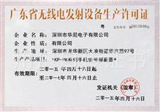 无线电通讯设备生产许可证