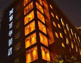 酒店外景照明