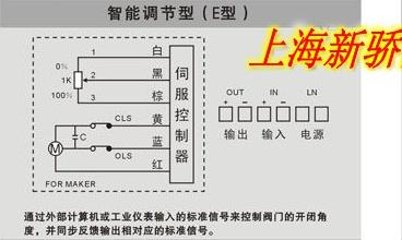 调节型智能电动球阀接线图