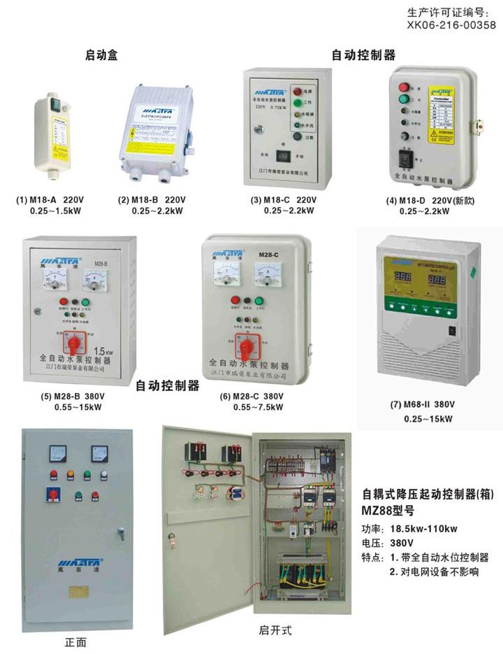 深井泵全自动控制器