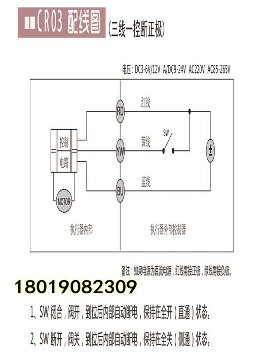体控制阀电动执行器接线