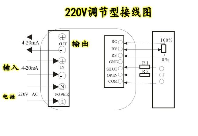 调节型电动执行器接线图