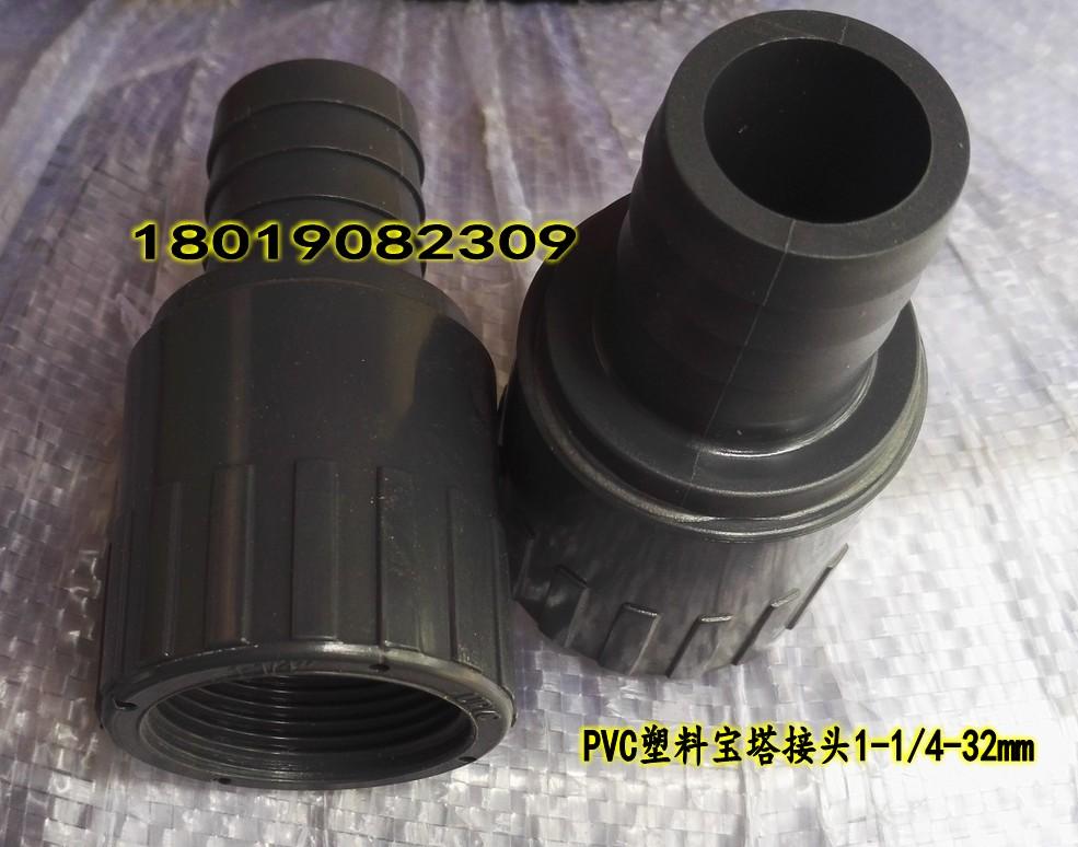 pvc灰色耐酸碱内丝宝塔接头dn32-32mm
