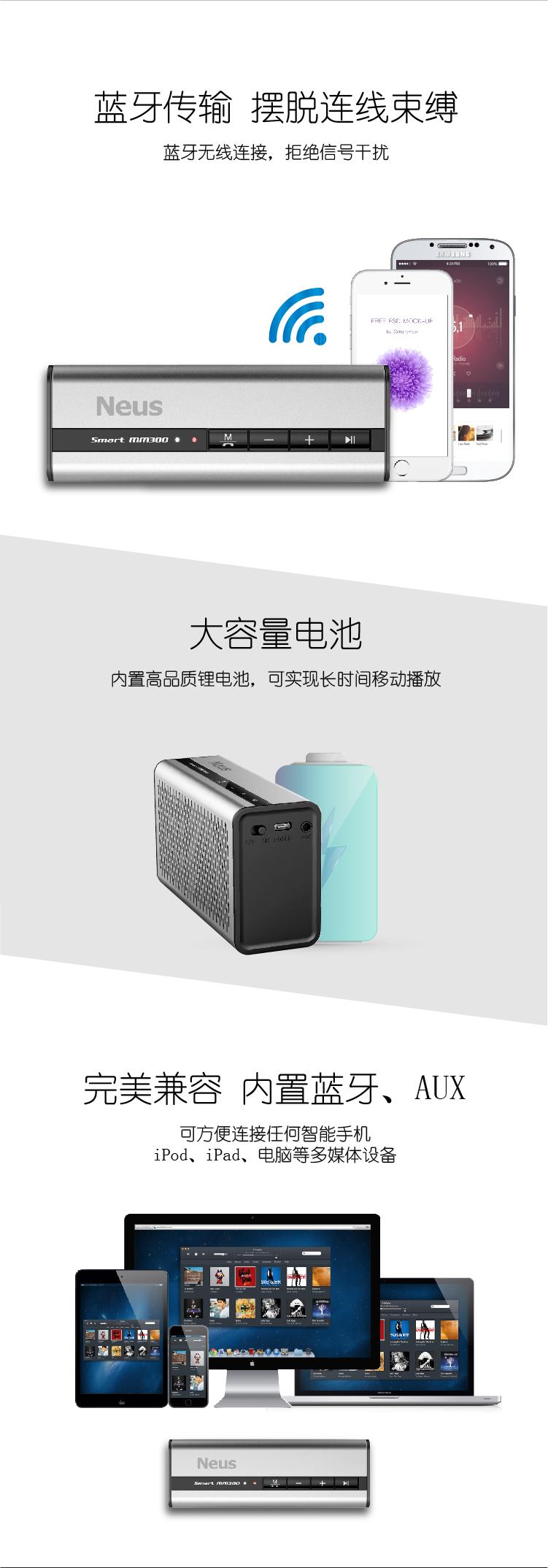 便携蓝牙音箱 SMART MM300