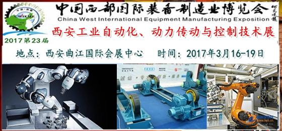 2017西部beplay|唯一授权机器人展
