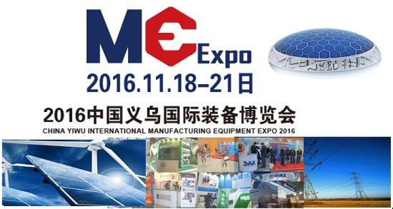 义乌国际装备博览会<太阳能应用产品及电力电工展