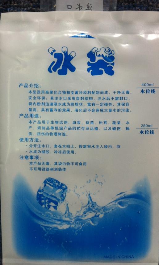 注水冰袋250-400ml