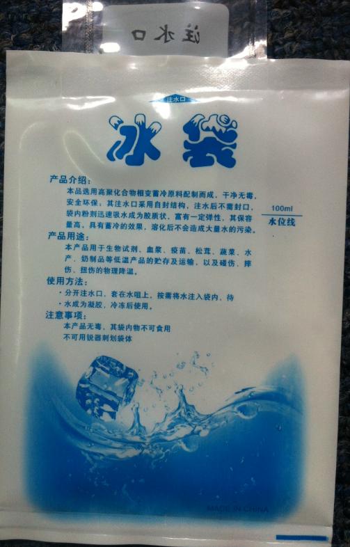 注水冰袋100ML