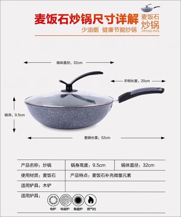 盛诺 麦饭石养生炒锅