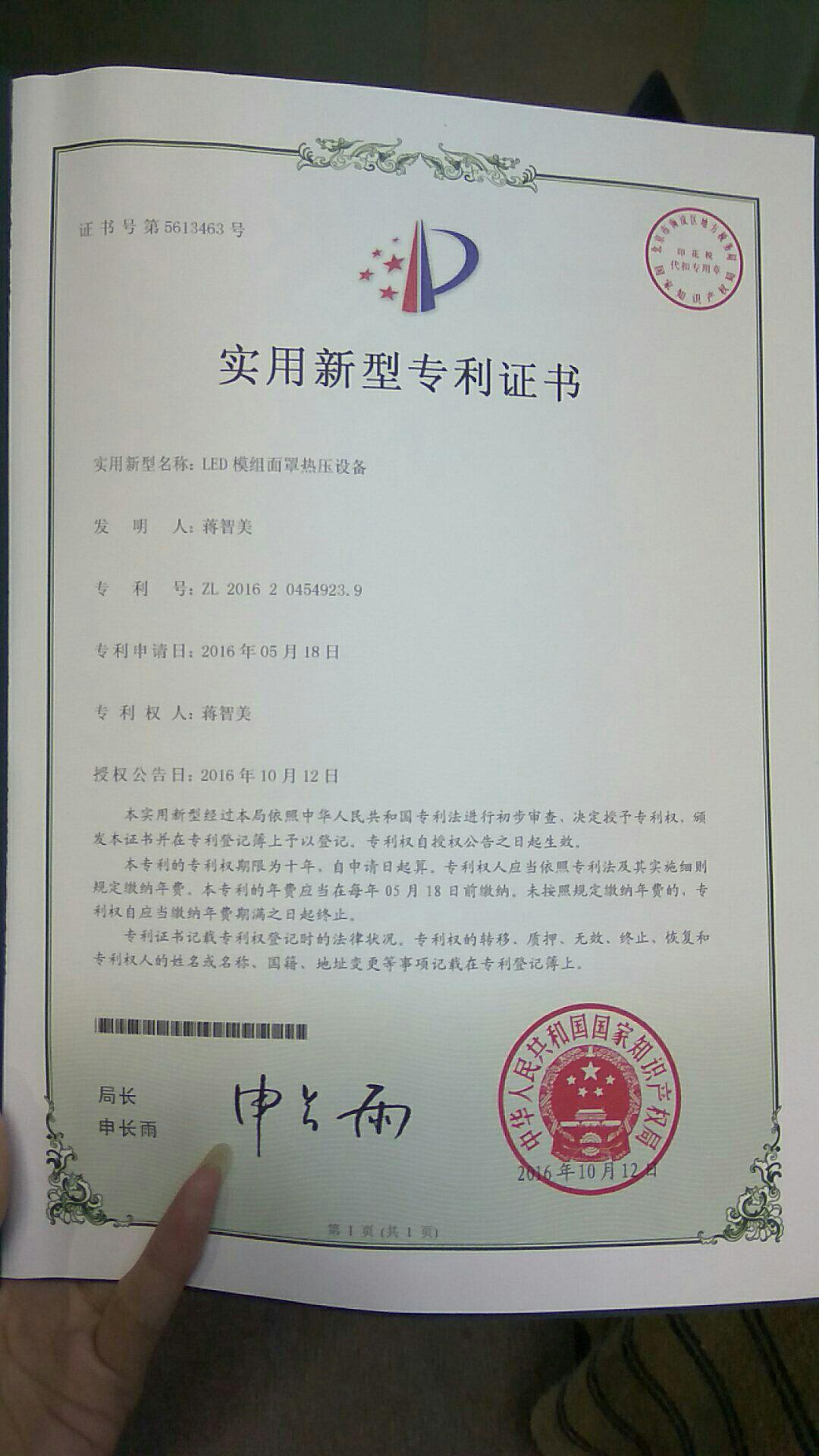 劲豹热压机专利