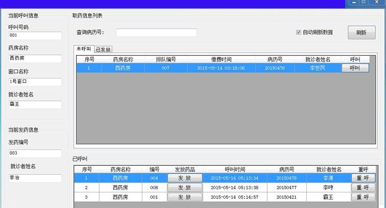 排队系统软件