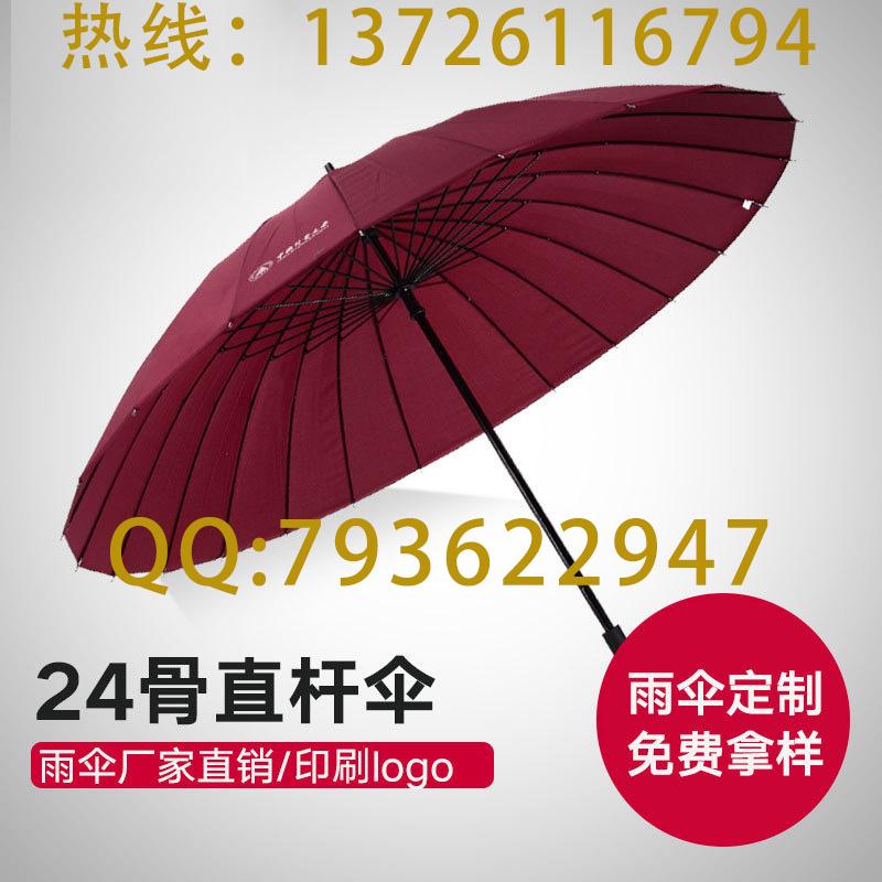 廣州雨傘廠