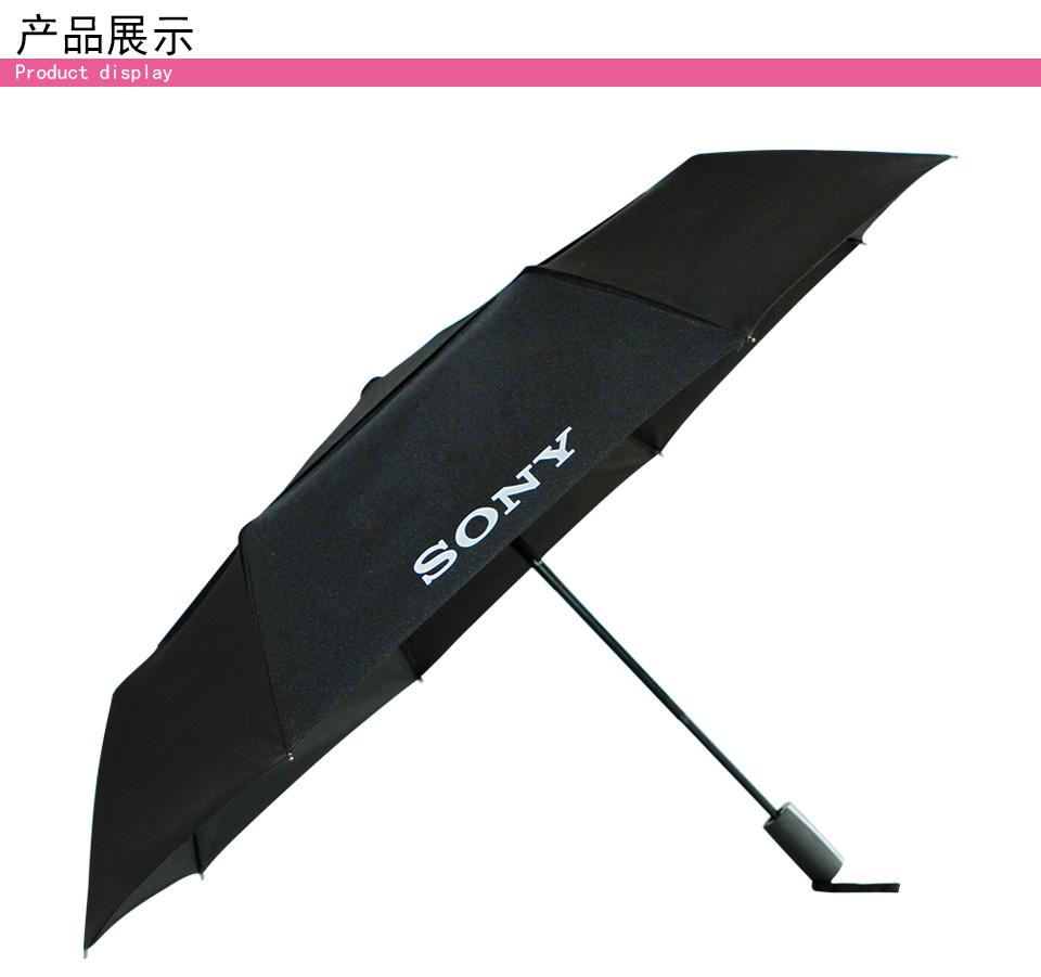 中山雨傘廠