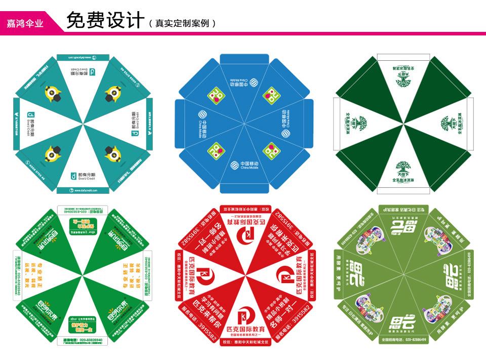 珠海太阳伞厂家