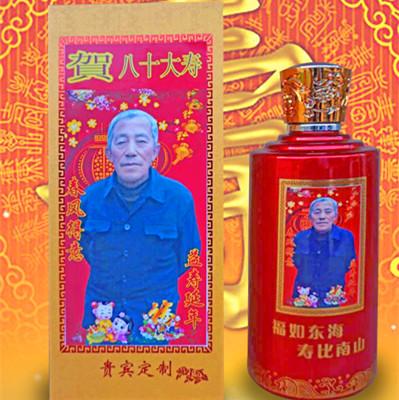 贺寿喜庆定制酒