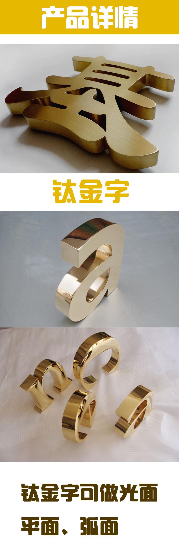 铜字  金属铜字  立体铜字