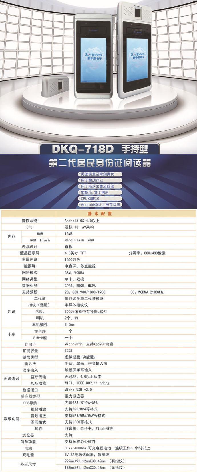 新中新DKQ-718D