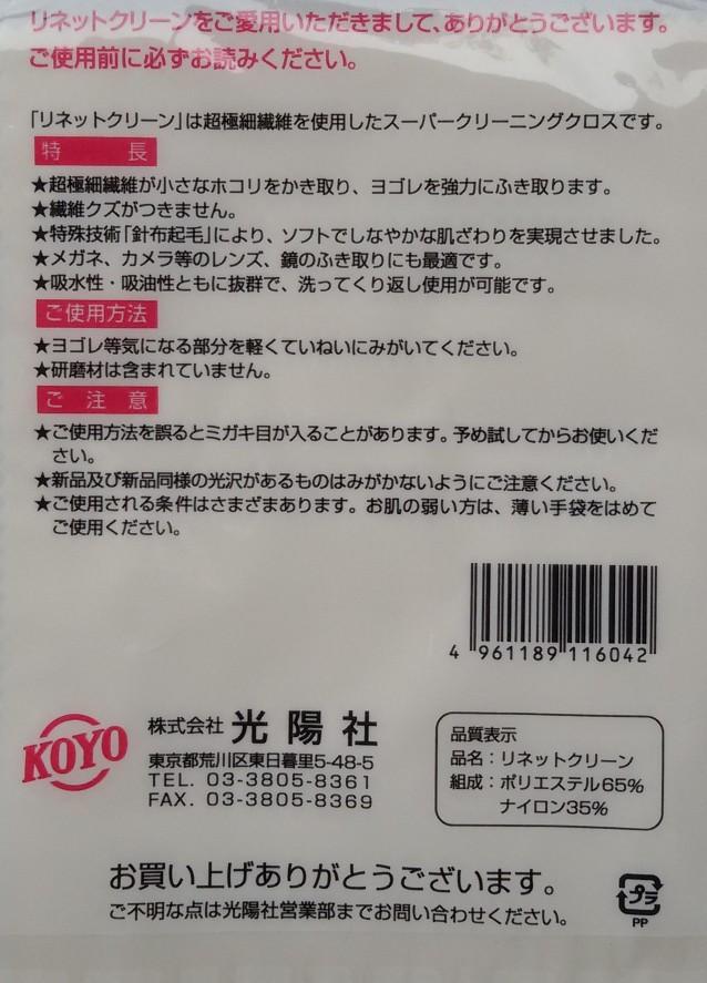 KOYO清洁抹布