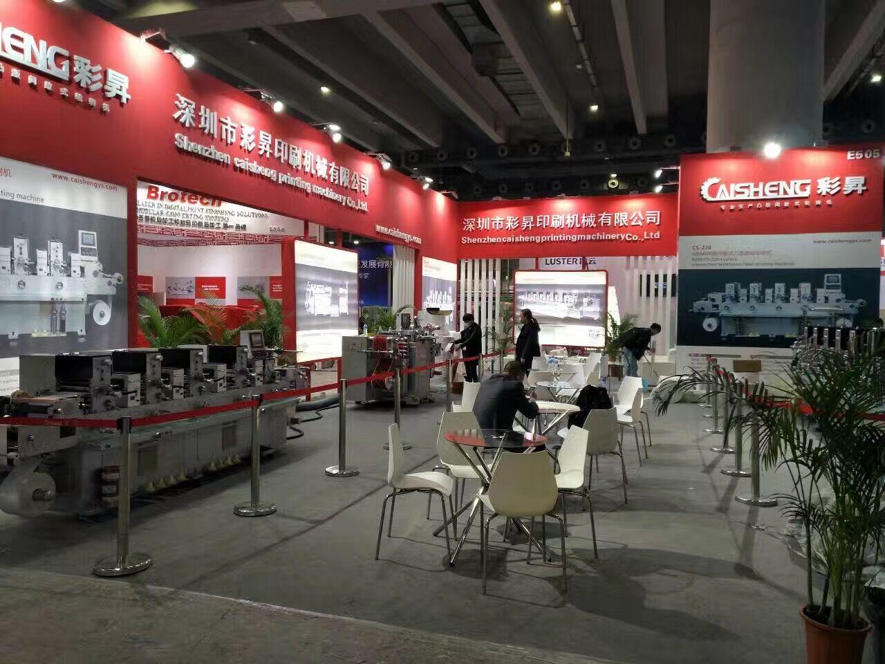 2017中国国际华南标签展