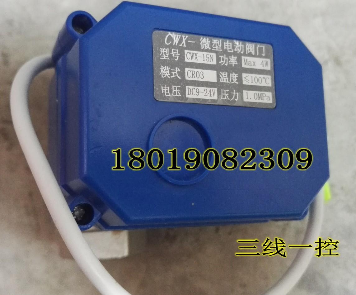 CR03 DC9-24V