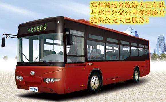 郑州公交大巴租车
