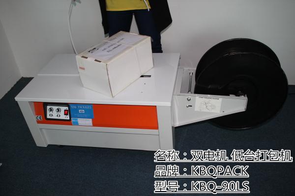 低臺雙電機包裝機